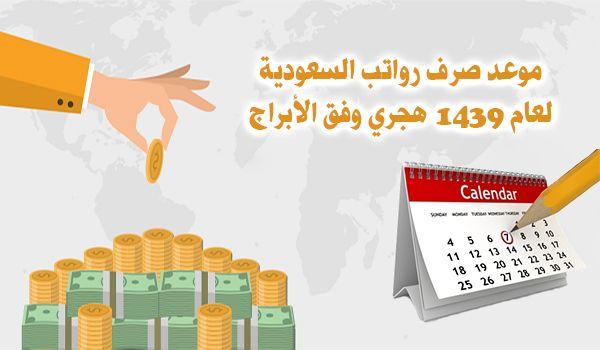 موعد صرف الرواتب بالسعودية وفق الأبراج للعام 1439 هجري Calendar Poster Movie Posters
