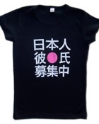OMG. I love this t-shirt! (hint it says: Now Taking applications for a Japanese boyfriend)