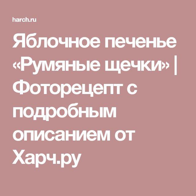 Яблочное печенье «Румяные щечки»   Фоторецепт с подробным описанием от Харч.ру