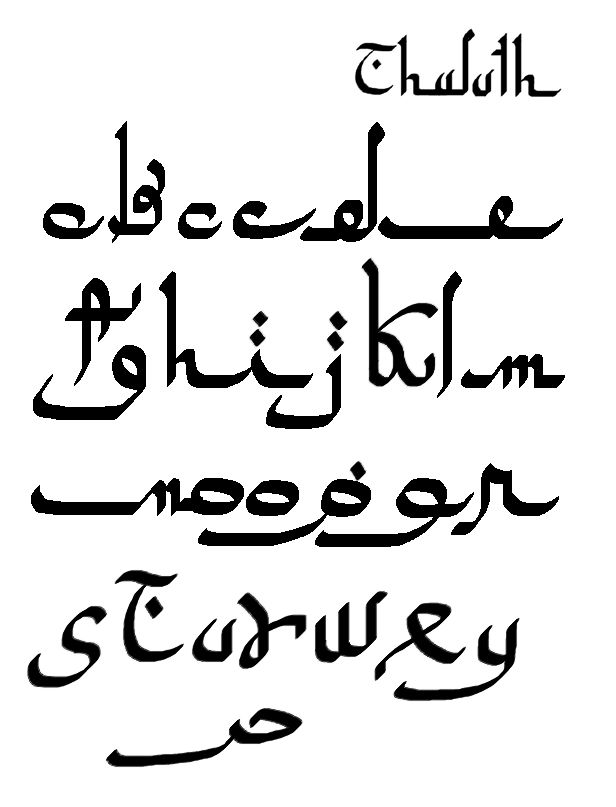 Pseudo-Arabic alphabet Thuluth for calligraphy, embroidery, tiraz (write this from right to left and no one will guess it's in English). By Master Rashid / Charles Mellor.