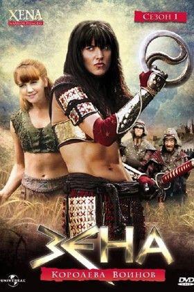 Зена — королева воинов (Xena: Warrior Princess)