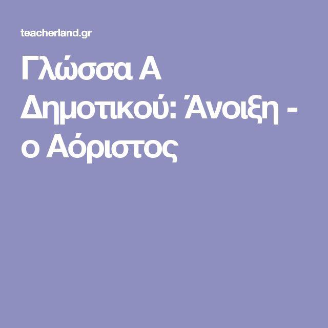 Γλώσσα Α Δημοτικού: Άνοιξη - ο Αόριστος
