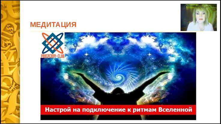 Медитация. Настрой на подключение к ритмам Вселенной. Prosperity Club