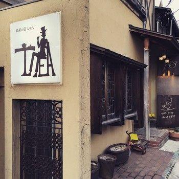 石畳の街並みに映える紅茶専門店。コーヒーが苦手、という人にも嬉しいですね。