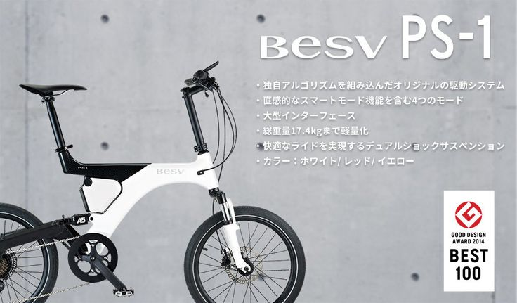 BESV PS1