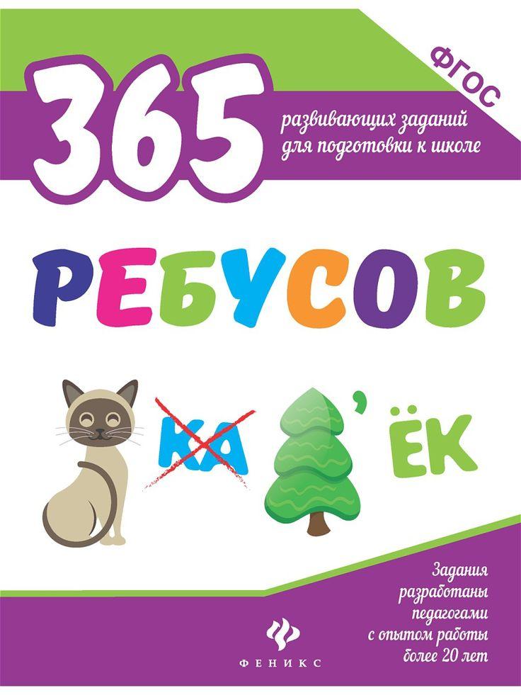"""Книга """"365 ребусов. ФГОС"""" поможет ребёнку 5-7 лет развить логическое мышление и внимательность, потренировать навыки чтения и письма, научиться решать ребусы. Сохраните себе, чтобы не потерять!"""