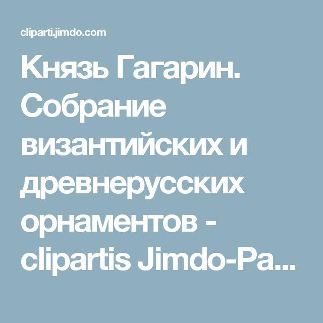 Князь Гагарин. Собрание византийских и древнерусских орнаментов - clipartis Jimdo-Page! Скачать бесплатно фото, картинки, обои, рисунки, иконки, клипарты, шаблоны, открытки, анимашки, рамки, орнаменты, бэкграунды