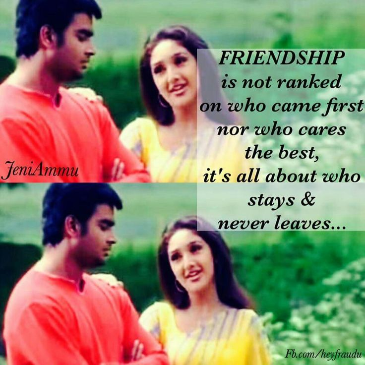 Best Friendship Quotes With Images In Tamil The Ferrari Car