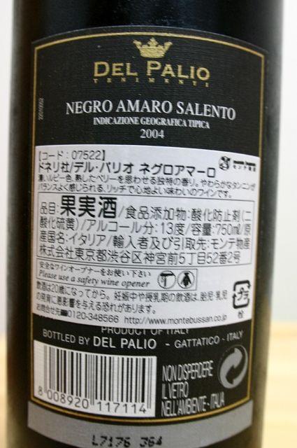 DEL PALIO NEGRO AMARO SALENTO 2004 2
