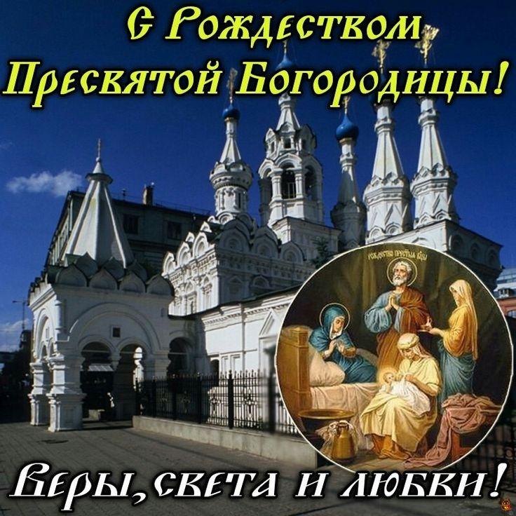 Рождество богородицы картинка с поздравлением