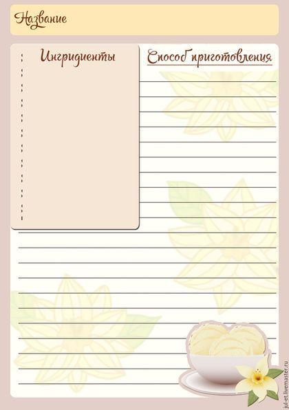 """Иллюстрации ручной работы. Электронные страницы """"Мой ванильный дневничок"""". Юлия Скороходова. Ярмарка…"""