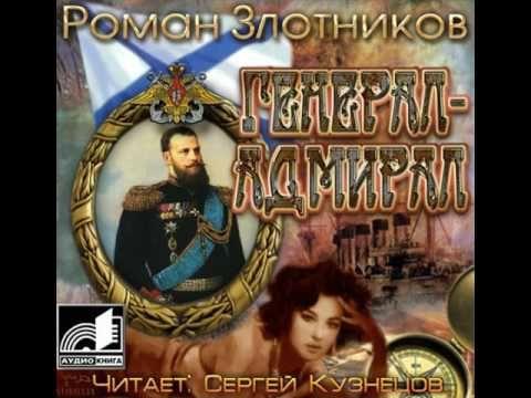 Генерал-адмирал — Роман Злотников (Аудиокнига)