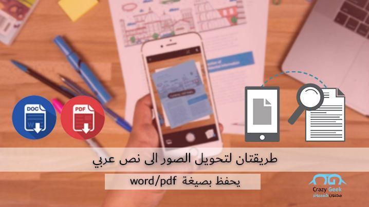 كيفية تحويل الصور الى نص عربي وحفظه بصيغة وورد 8211 طريقتان لنسخ النص من صورة Geek Stuff Technology Electronic Products