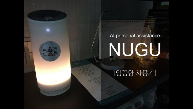 """[엉뚱한 사용기] AI personal assistant """"NUGU"""""""
