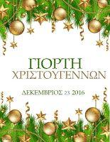 Fresh-Education                  : Δωρεάν χριστουγεννιάτικες αφίσες και προσκλήσεις γ...