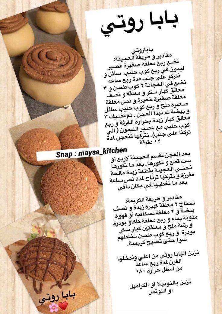Pin By Ahmad Bahaj On منوعات Yummy Food Dessert Arabic Food Coffee Drink Recipes