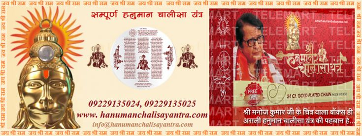 Original shri hanuman chalisa yantra carries  full Hanuman Chalisa not just a single verse or shloka. please see inscription imege currently appearing on original Hanuman Chalisa Yantra. Original shri hanuman chalisa yantra is available only at Rs 4950 + 250 on COD and Rs. 4455 + 250 for online payment deliveries.