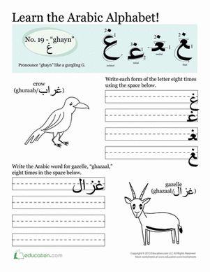 learn to write arabic