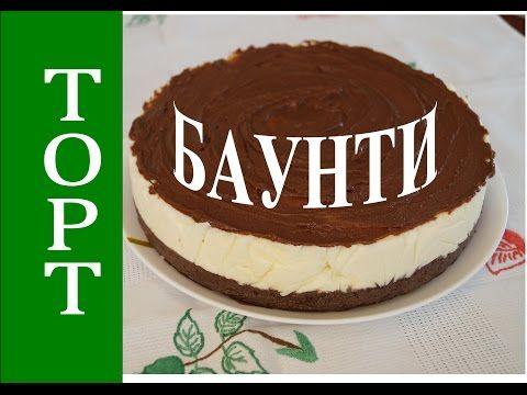БАУНТИ. Торт без выпечки. - YouTube
