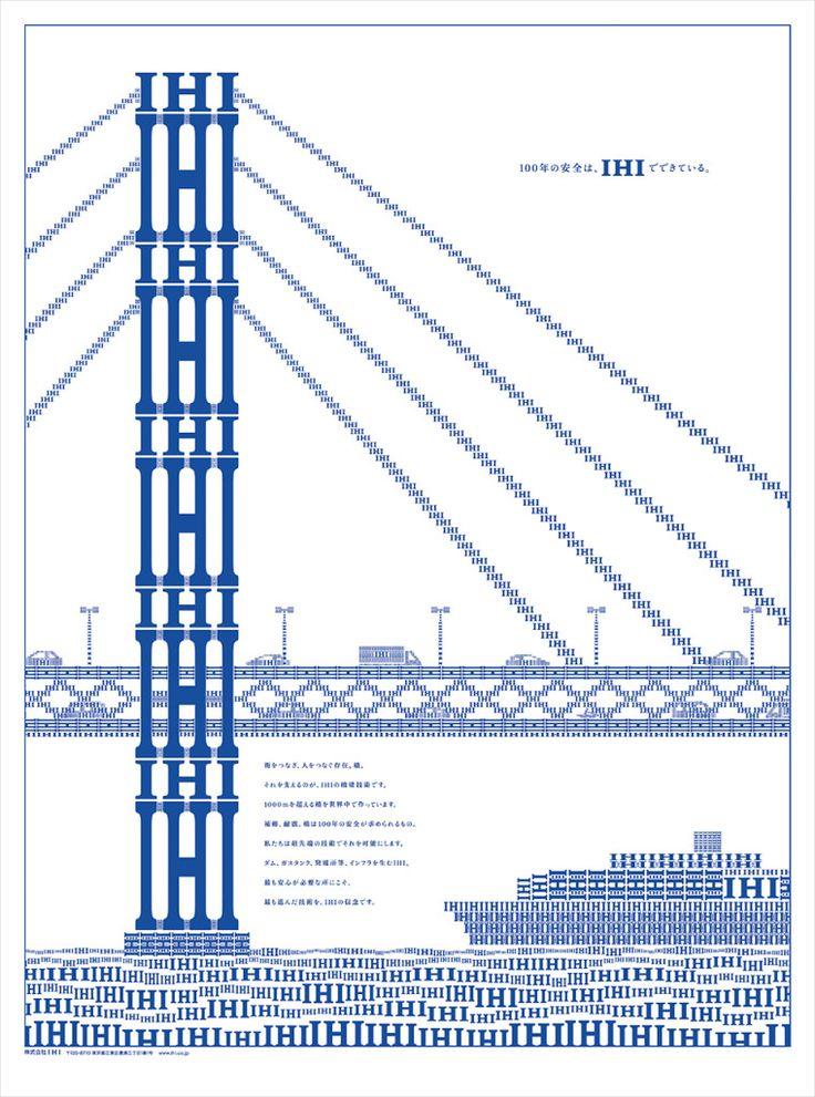IHI_IHI LOGO WORLD_press_bridge