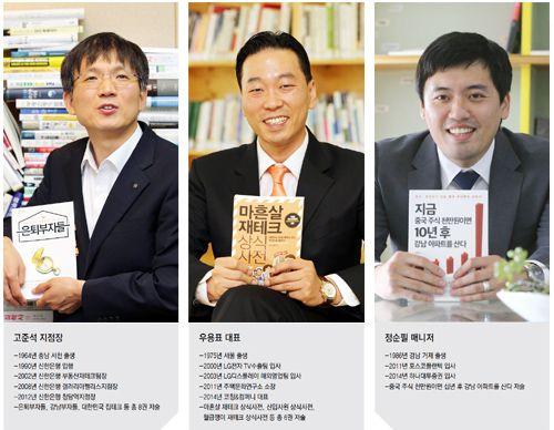 [토요이슈]재테크 서적 베스트셀러 저자들의 '투자 4원칙' : 동아닷컴'