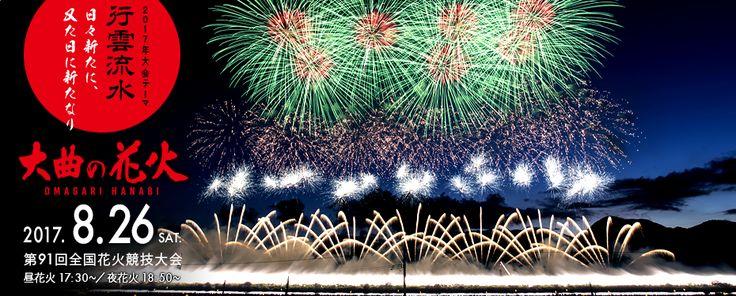 Omagari Fireworks Festival Tohoku region's biggest fireworks festival