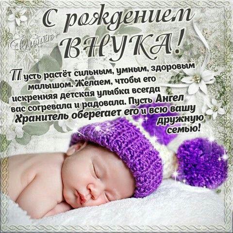 Картинки, поздравительные открытки с рождением сына и внука