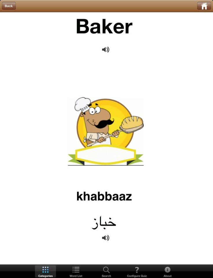 PicSpeak - English-Arabic Talking Picture Dictionary  English to Arabic audio visual dictionary that contains basic vocabulary for day to day use. Using both pictures and sounds, the application allows for easy and quick learning of Arabic words. 14 Categories 45 Topics Over 800 Images/words Voice pronunciation for both English and Arabic words Quickly Search word list in either Arabic or English Quiz to reinforce learning 16MB