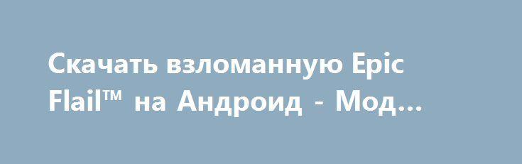Скачать взломанную Epic Flail™ на Андроид - Мод все открыто http://droid-vip.ru/arkady/112-skachat-vzlomannuyu-epic-flail-na-android-mod-vse-otkryto.html  Новейшая игра Epic Flail™ на Андроид - безумная аркада от растущего разработчика Noxus Ltd. Обязательный объем физической памяти для загрузки Зависит от устройства, удалите старый контент и ненужные файлы для того, чтобы скачать нужный установочный пакет. Проверьте актуальность установленной главной программы -  Требуемая версия Android…