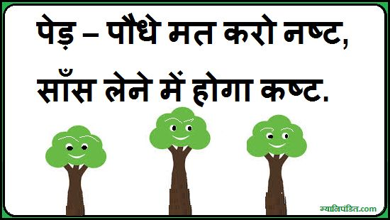 slogans on save trees