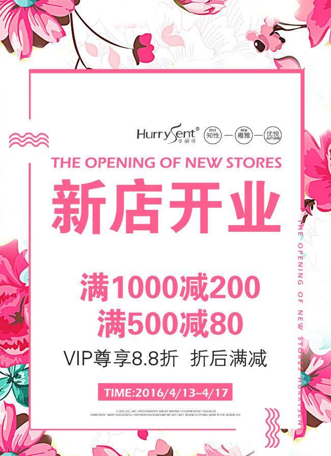 新店开业开张促销活动女装时尚清新海报
