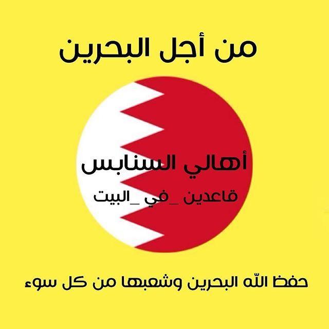 من أجل البحرين أهالي السنابس قاعدين في البيت حفظ الله البحرين وشعبها من كل سوء كورونا البحرين كورونا في Convenience Store Products Pie Chart Chart