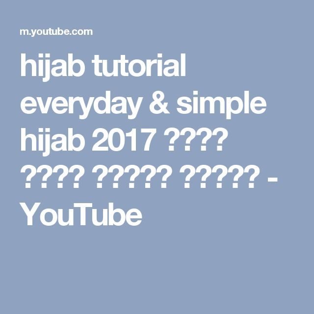 hijab tutorial everyday & simple hijab 2017 لفات حجاب يومية بسيطة - YouTube