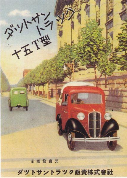 1936_DAT15_Truck1.jpg
