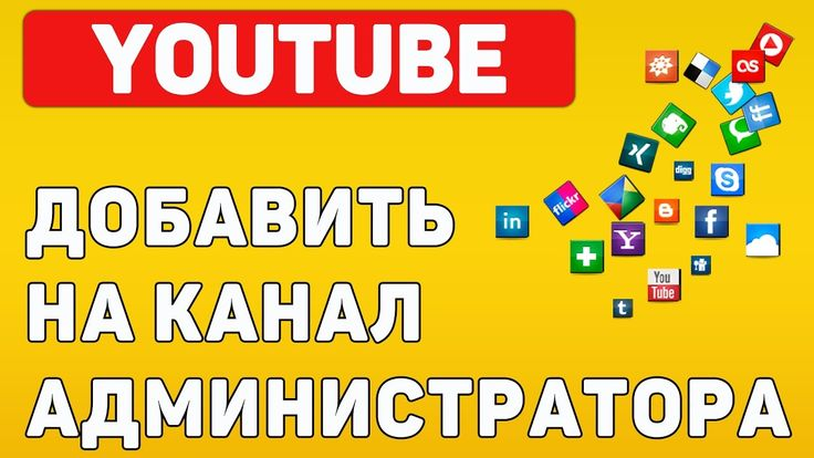 Администратор youtube канала как дать права. Админ youtube канала.  Адми...