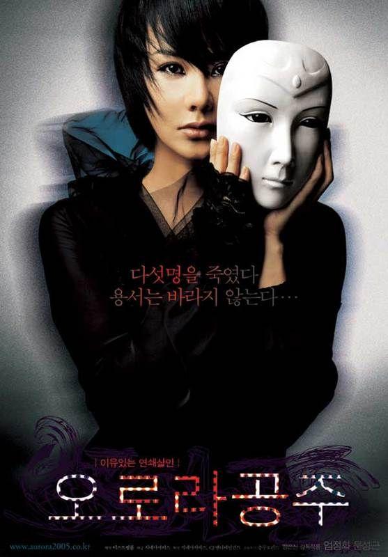 Orora Gongju-Princess Aurora (2002) Korea