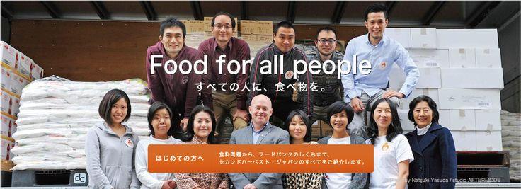 Food for all people すべての人に、食べ物を。 はじめての方へ 食料問題から、フードバンクのしくみまで、セカンドハーベスト・ジャパンのすべてをご紹介します。