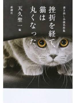 天久聖一 「挫折を経て猫は丸くなった」