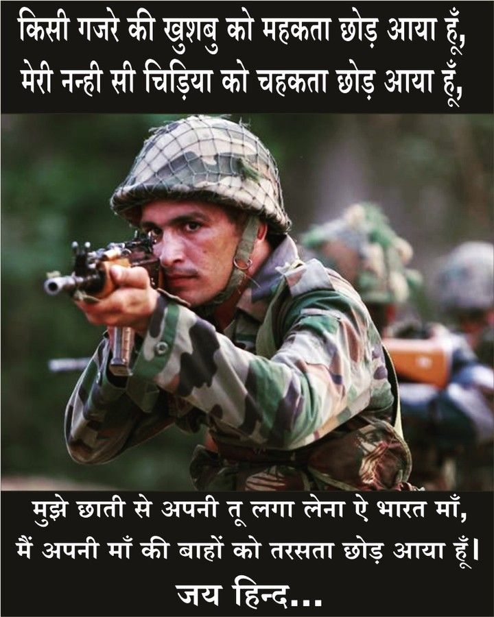 Heart Touching | Super funny quotes, Army quotes, Indian