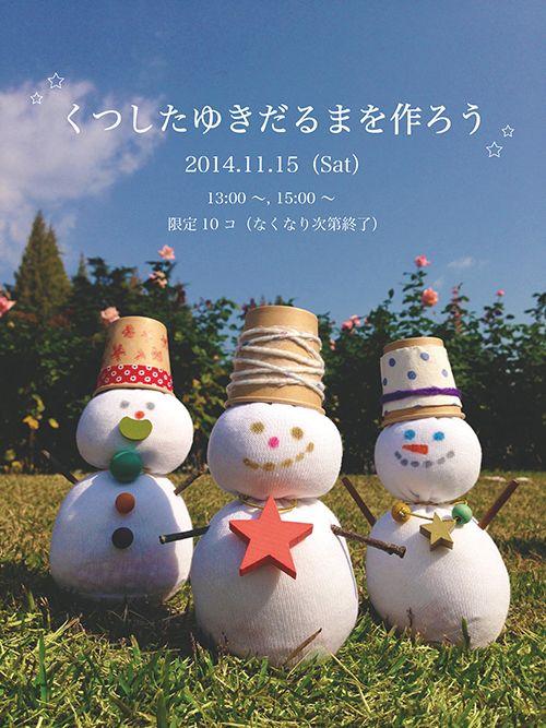 可愛い雪だるま人形を作ってみよう!Kukkia[くつしたゆきだるまを作ろう!!]ワークショップ【大阪】