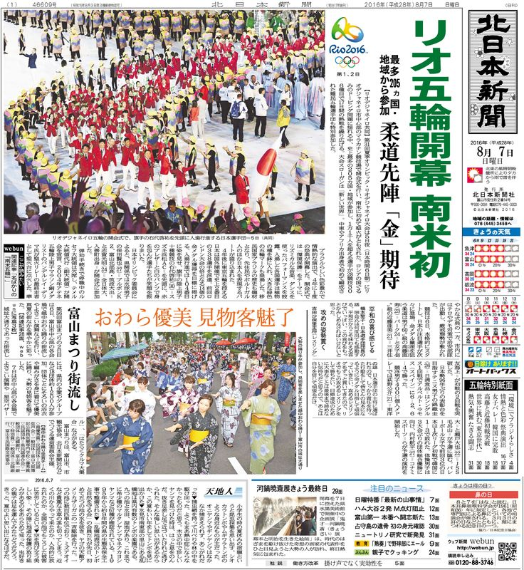 リオ五輪幕開け、南米初 混迷の中、205カ国・地域参加 - 北日本新聞 #新聞 #リオ五輪 #オリンピック