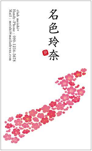 和柄名刺(和柄、和風、桜、ピンク)
