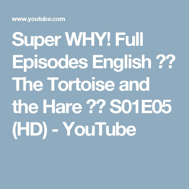 Super WHY! Full Episodes English ✳️  The Tortoise and the Hare ✳️  S01E05 (HD) - YouTube
