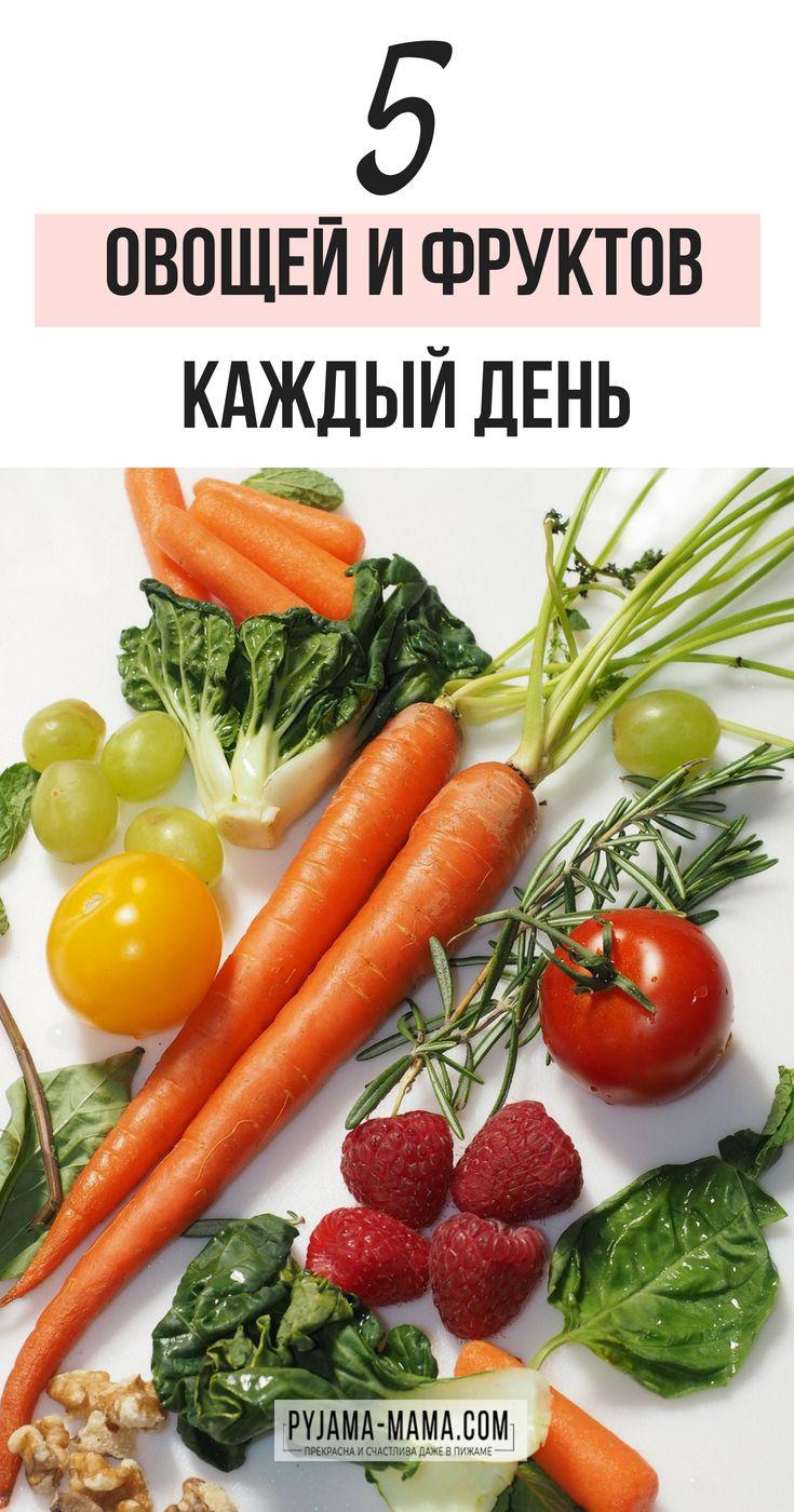 Полезная Овощная Диета.