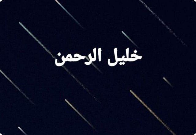 تردد قناة خليل الرحمن Hebron Sat Tv 2020 Hebron Hebron Sat الشعب الفلسطينى القنوات الفلسطينية Calligraphy Arabic Calligraphy Hebron
