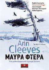 Μαύρα φτερά: Ann Cleeves