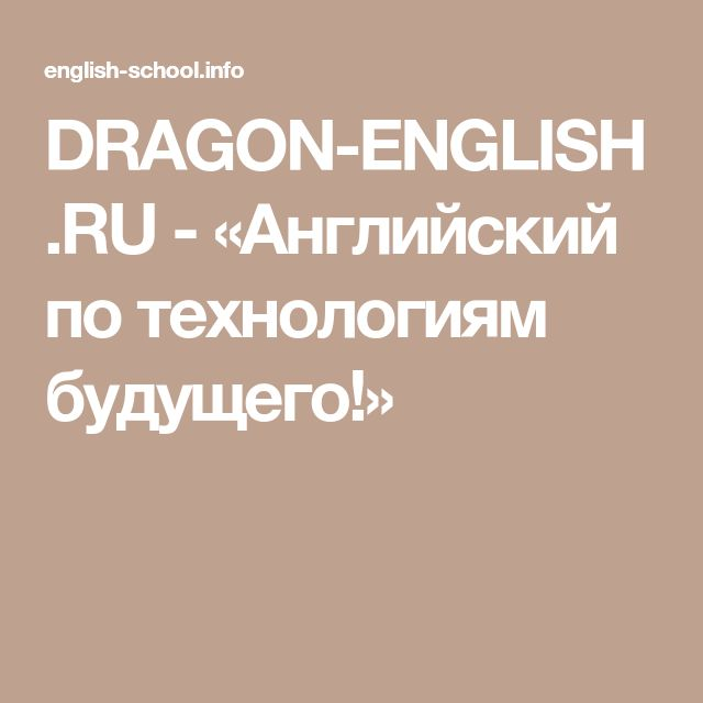 DRAGON-ENGLISH.RU - «Английский по технологиям будущего!»