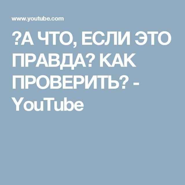 🗣А ЧТО, ЕСЛИ ЭТО ПРАВДА? КАК ПРОВЕРИТЬ? - YouTube