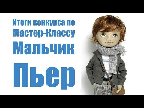 Итоги по Мастер-Классу Мальчик Пьер