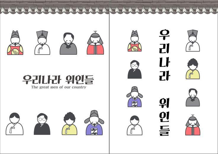 과제작업 - 픽토그램3 우리나라 위인들 픽토그램 배경에다가 한국의 옛 지붕을 넣어 보았다.